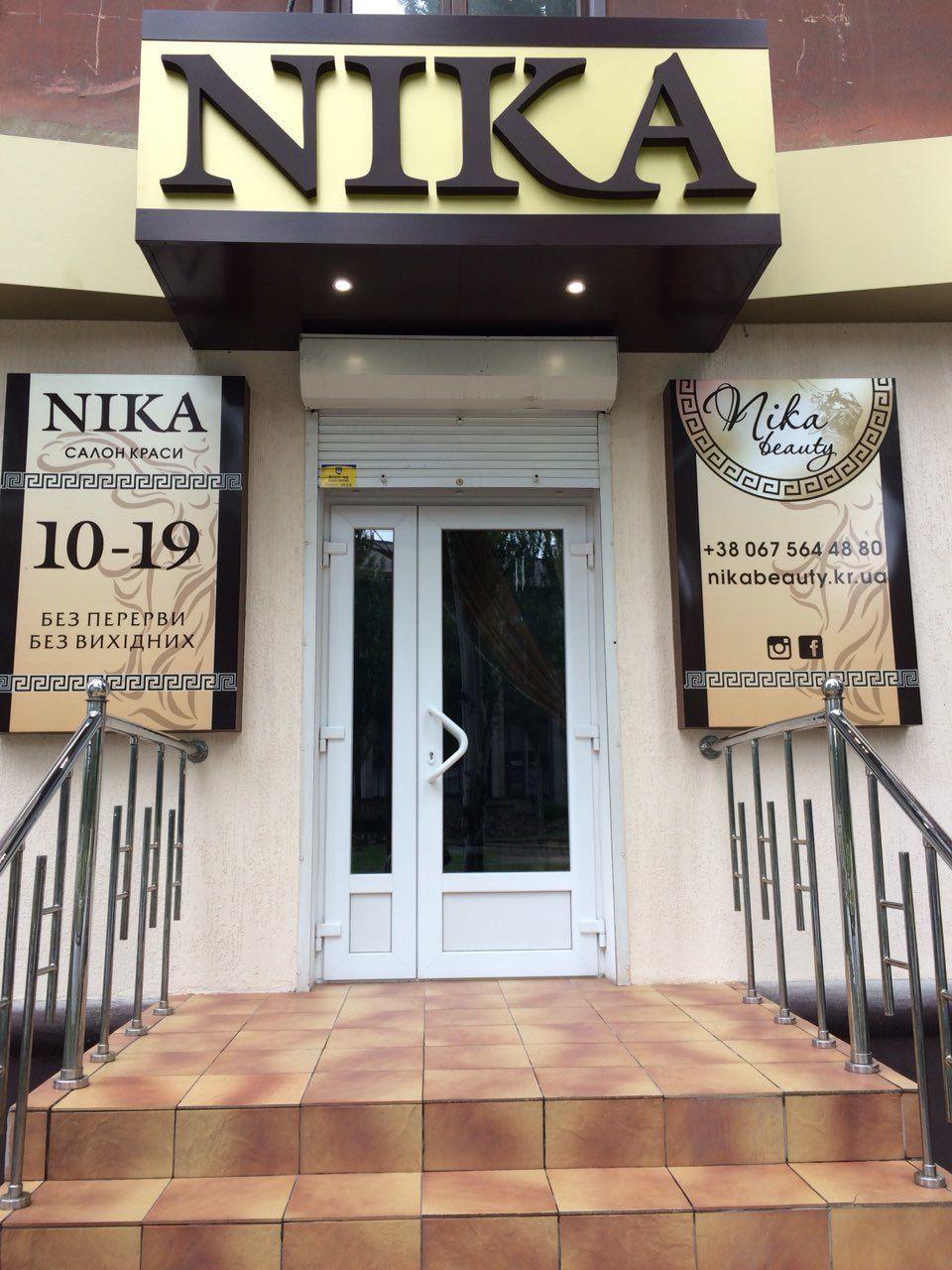Салон аппаратной косметологии Nika