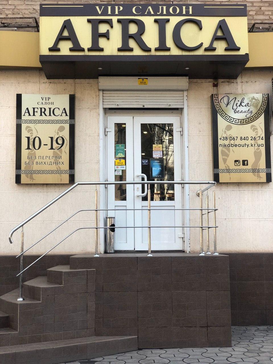 салон Африка