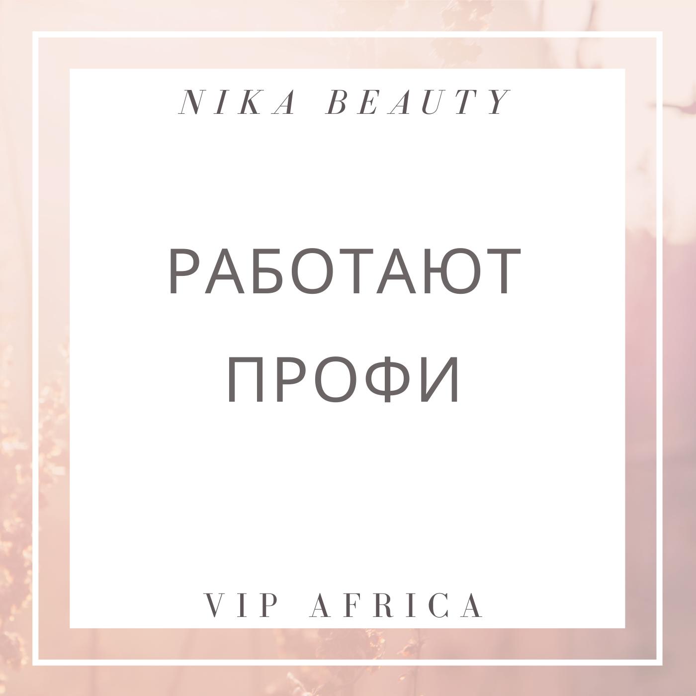 обучение косметологии в салонах Ника и Африка