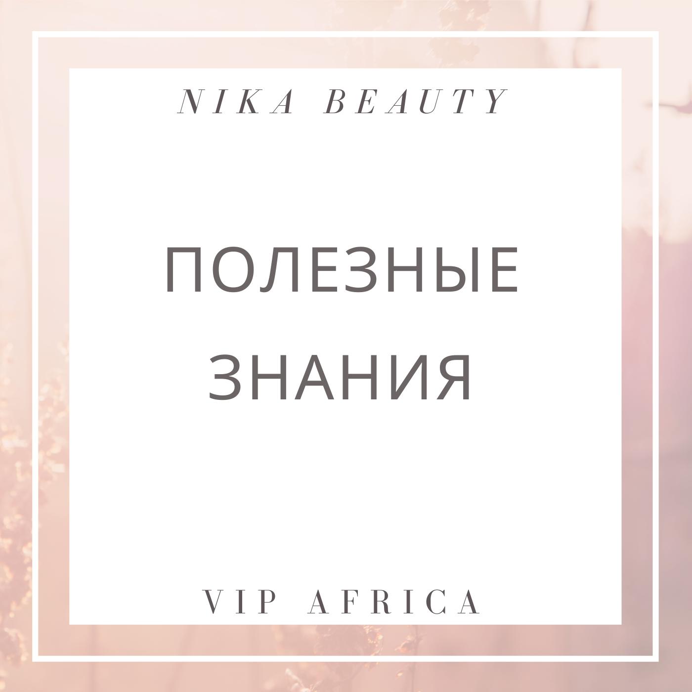 курсы косметолог в салонох Ника и Африка