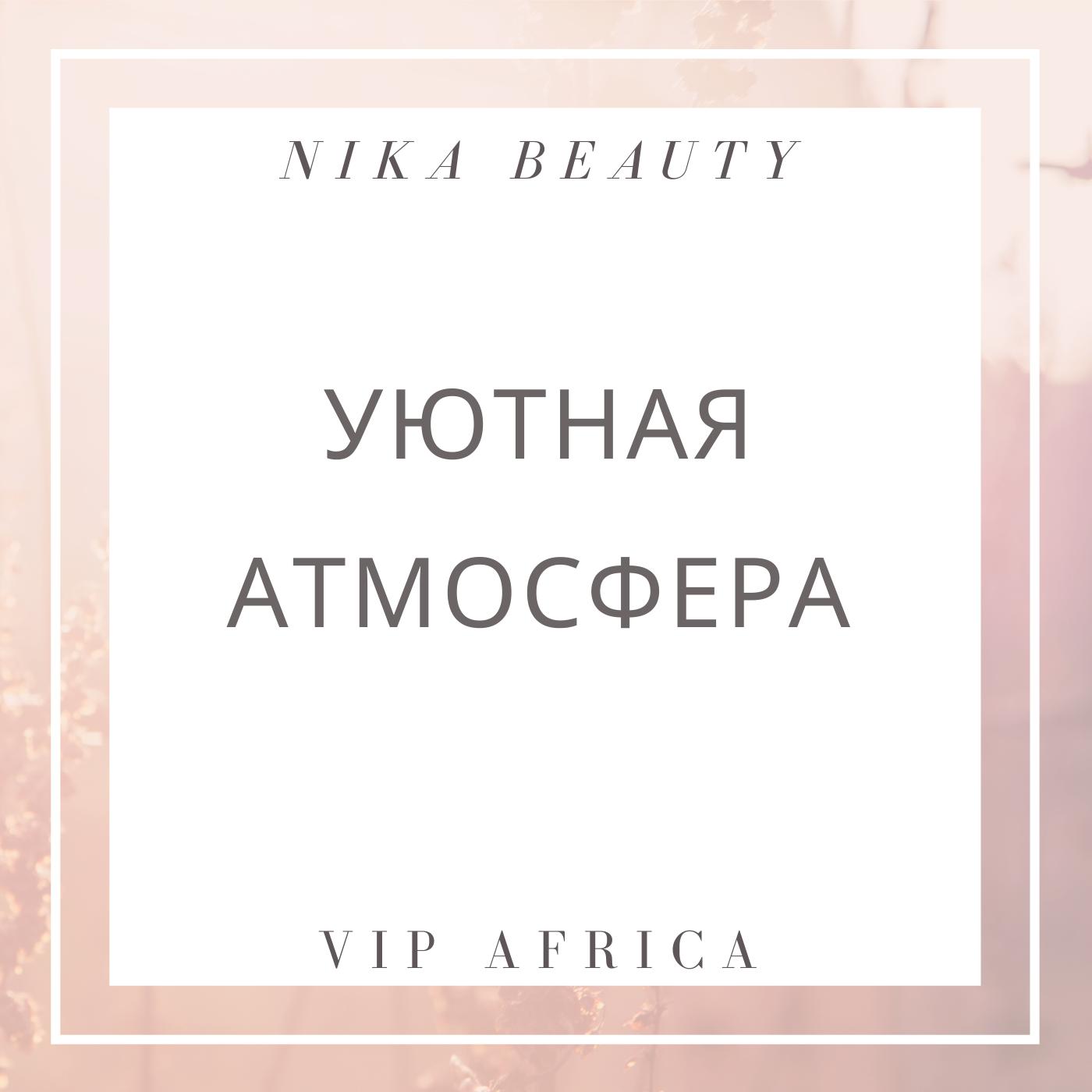 косметолог обучение в салонах Ника и Африка