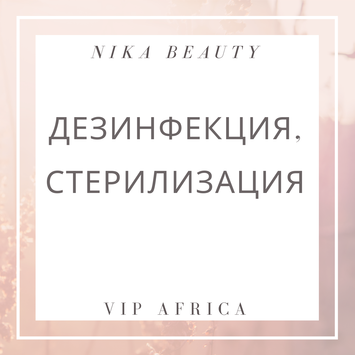 кератиновое выпрямление обучение в салонах Ника и Африка