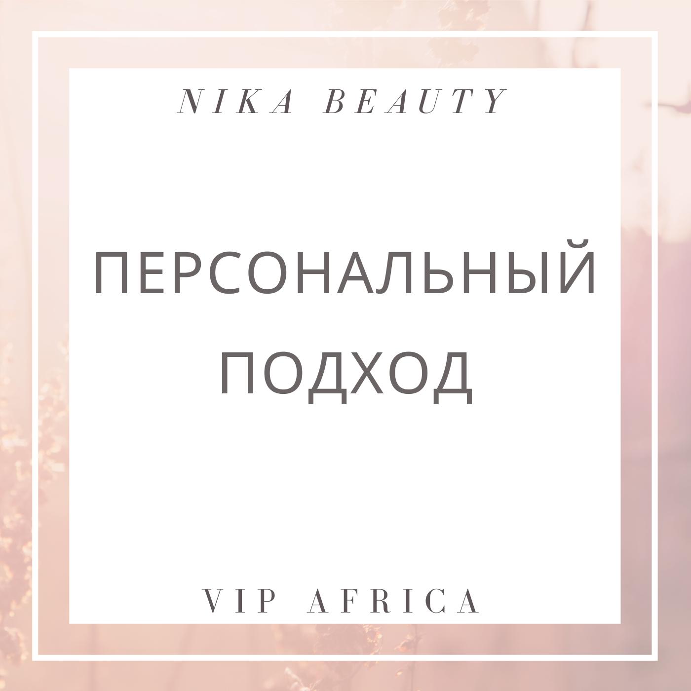 курсы в сфере красоты в салонах Ника и Африка