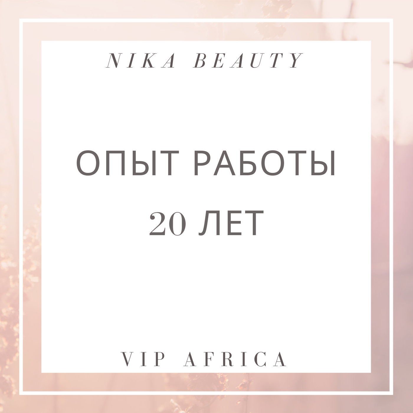курсы для салонов красоты в салонах Ника и Африка