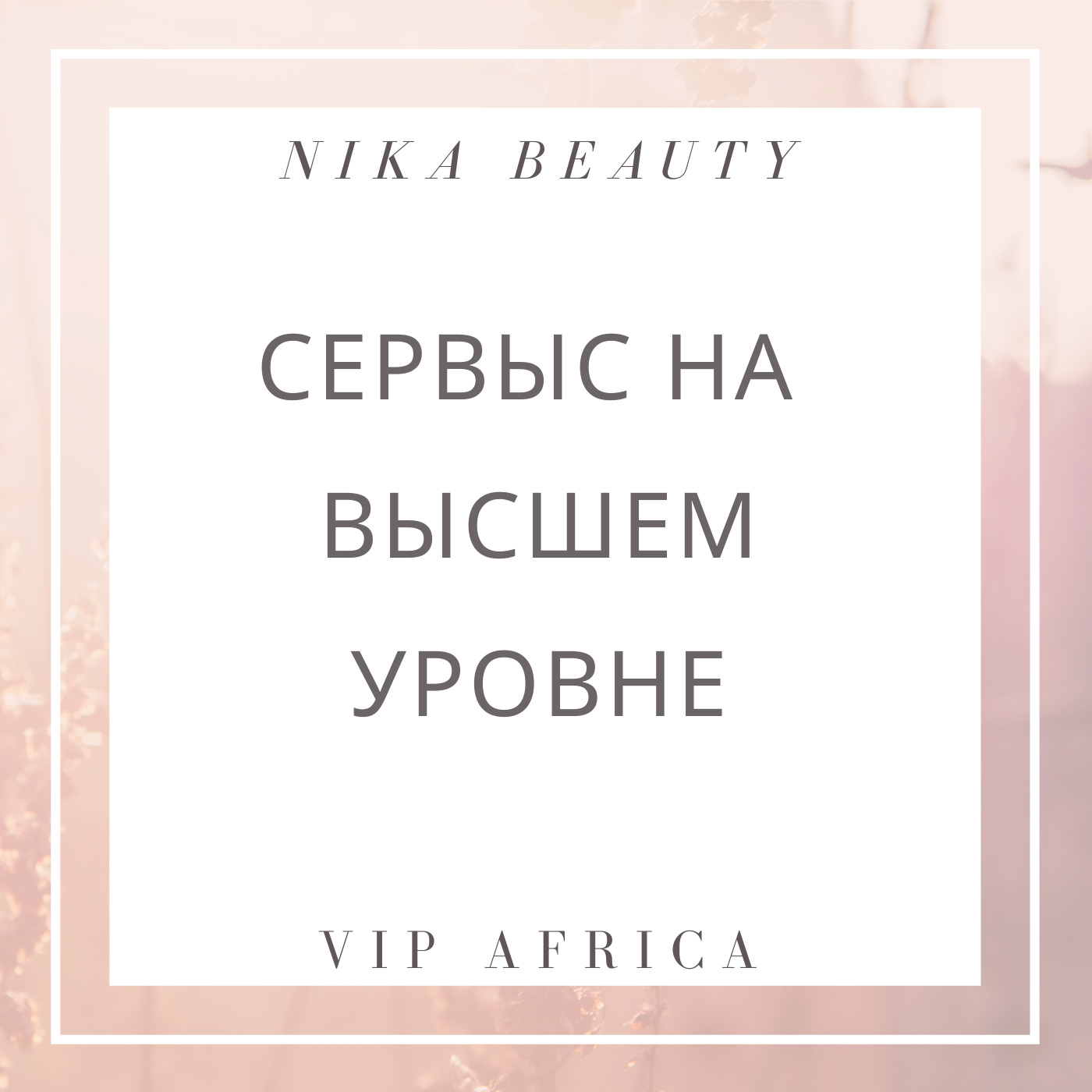 обучение салон красоты Ника и Африка